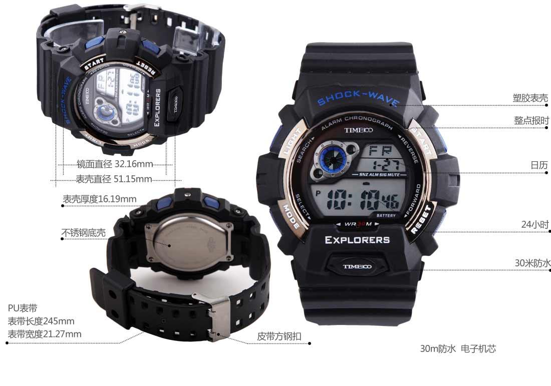 lcd多功能户外运动手表w40016m