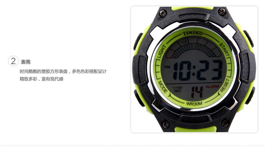 多功能户外运动电子表学生手表w40055m