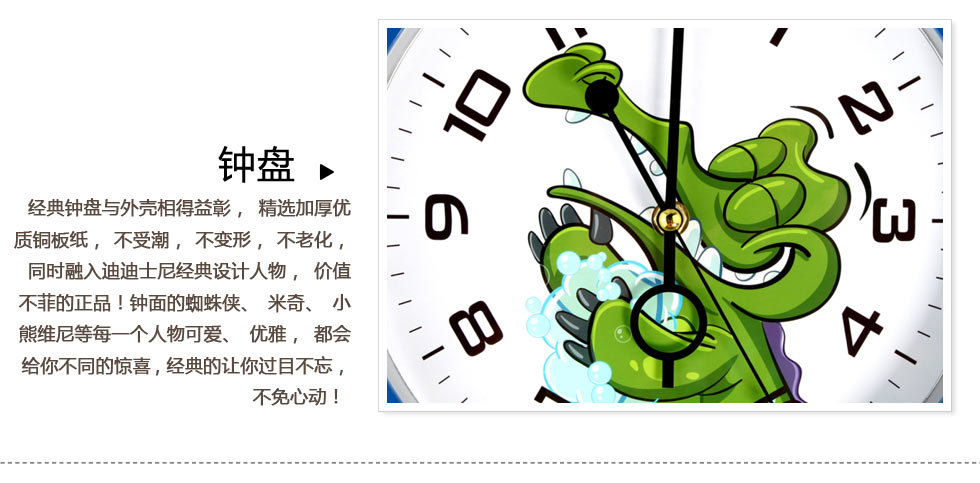 disney/迪士尼鳄鱼小顽皮可爱卡通儿童静音挂钟(8寸)